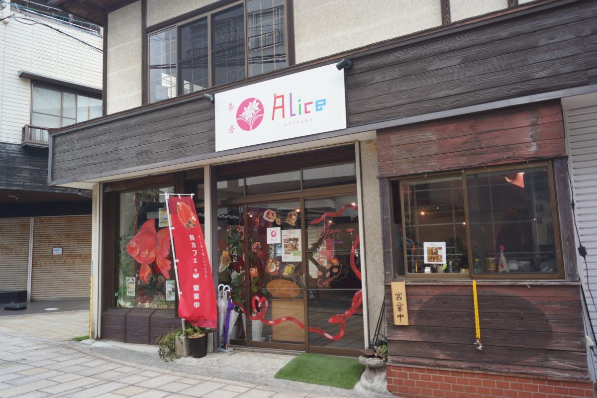 茶房ALice(アリス)| 湯の街別府で湯けむりの景色が有名な鉄輪エリアの中心部におしゃれなカフェがOPEN!