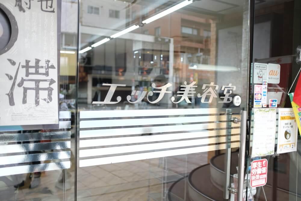 エッチ美容室|昭和7年創業・老舗美容室