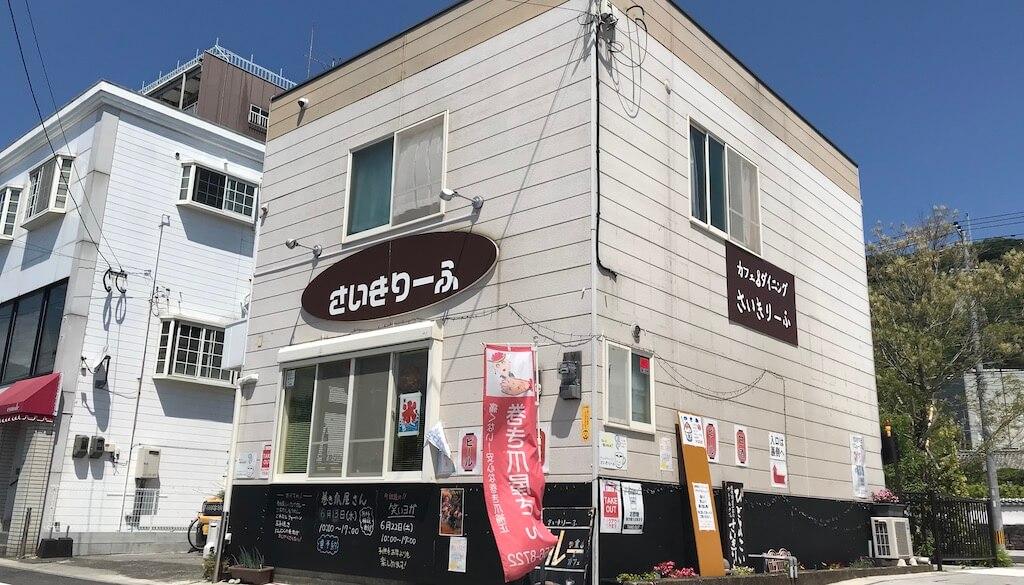 カフェ&ダイニング さいきりーふ|佐伯市大手前のアットホームな空間を提供する昼は喫茶店、夜は居酒屋になるお店です
