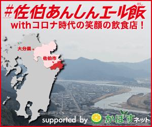 #佐伯あんしんエール飯バナー( 300 × 250 ピクセル)