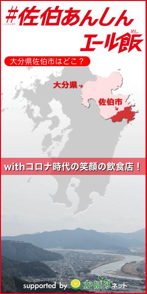 #佐伯あんしんエール飯バナー( 300 × 600 ピクセル)