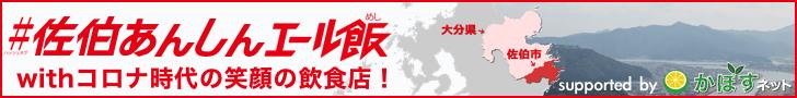#佐伯あんしんエール飯バナー( 728 × 90 ピクセル)