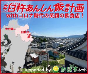 #臼杵あんしん飯計画バナー( 300 × 250 ピクセル)