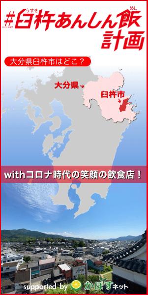 #臼杵あんしん飯計画バナー( 300 × 600 ピクセル)