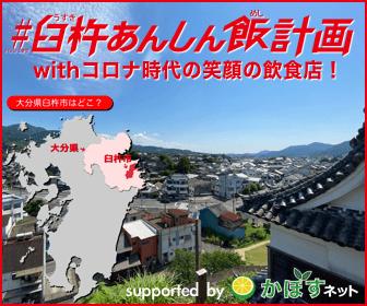 #臼杵あんしん飯計画バナー( 336 × 280 ピクセル)