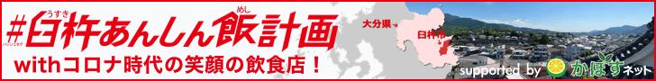 #臼杵あんしん飯計画!臼杵市の飲食店応援プロジェクト
